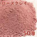 【ポストお届け可/8】 ローズクレイ 50g 【手作り石鹸/手作りコスメ/フェイスパック/アロマ/クレイセラピー】