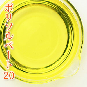 how to use polysorbate 20
