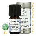 レモングラス オーガニック 5g 【フロリハナ】 【精油/エ...