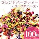 Blendherb_rose_100