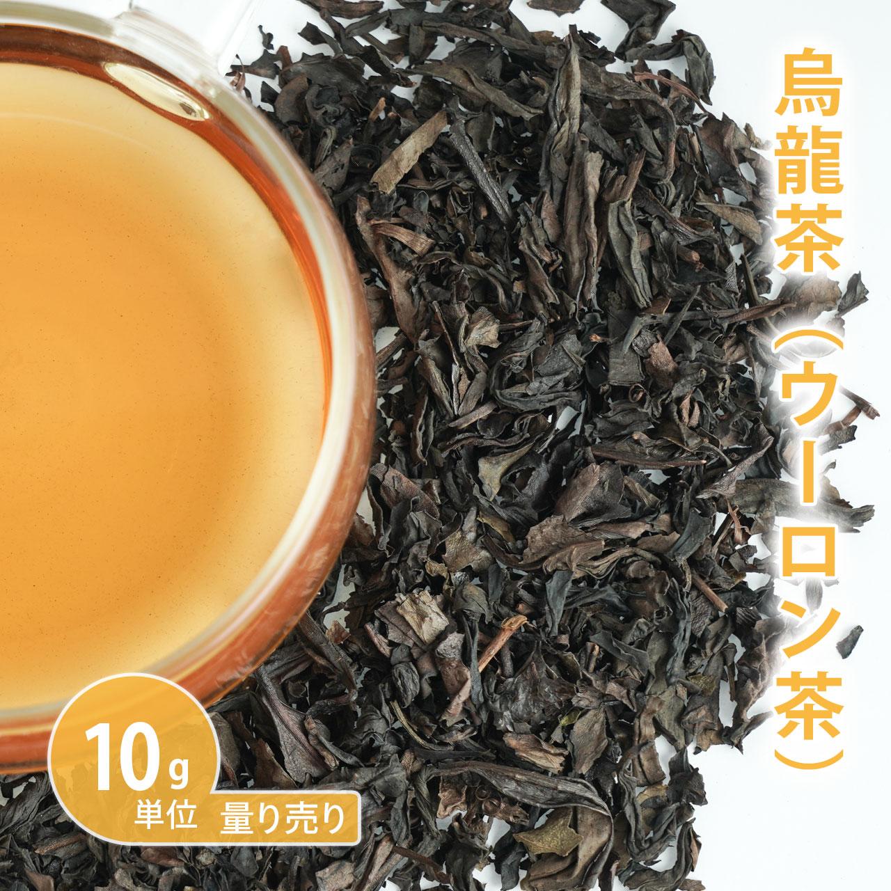 【ポストお届け可/8】 烏龍茶[ウーロン茶] [ 10g単位 量り売り ] 【中国茶】