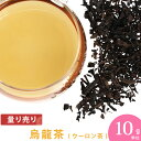 【ポストお届け可/8】 烏龍茶[ウーロン茶] [ 10g単位 量り売り ] 【中国茶】【2007herb】