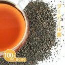 【ポストお届け可/45】 プーアール茶 [ 100g単位 量り売り ] 【中国茶】