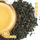 【ポストお届け可/8】 鉄観音茶 [ 10g単位 量り売り ] 【中国茶】【201907herb】