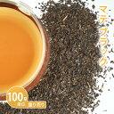 【ポストお届け可/30】 マテ ブラック [ロースト] マテ茶[ 100g単位 ハーブ量り売り ] 【ドライハーブ / ハーブティー】