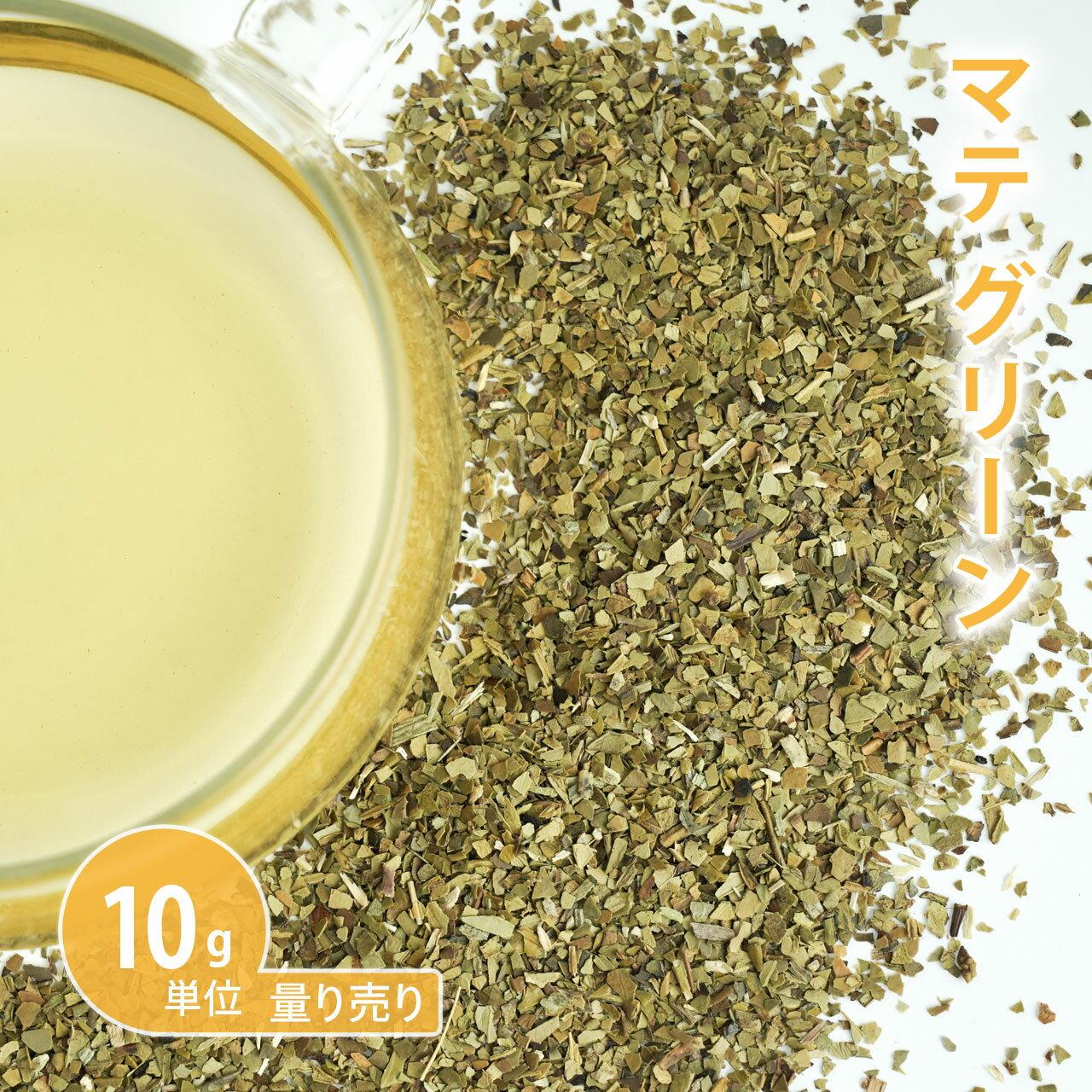 【ポストお届け可/5】 マテ グリーン マテ茶 [ 10g単位 ハーブ量り売り ] 【ドライハーブ/ハーブティー】