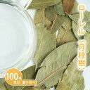 ローレル [月桂樹] [ 100g単位 ハーブ量り売り ] 【ベイリーフ/ドライハーブ/ハーブティー】
