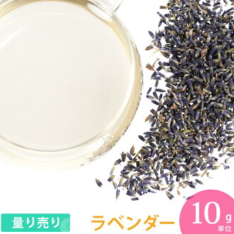 [Lavandula, lavender [10 g by unit herb weight]