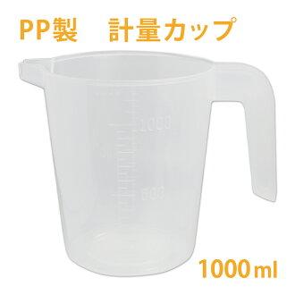 量杯PP 1L[從屬于把手/存儲器]