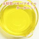 未精製バオバブオイル 50ml 【バオバブ/手作り石鹸/手作りコスメ】