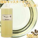 キャスターオイル [精製ひまし油/カスターオイル] 500ml 【手作り石鹸/手作りコスメ】
