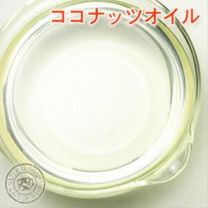 精製ココナッツオイル 1Lヤシ油 【手作り石鹸/手作り石けん/手作りコスメ/材料】【RCP】