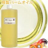精製パームオイル 1Lパーム油 【手作り石鹸/手作り石けん/手作りコスメ】