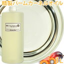 Purified palm kernel oil 1L palm nuclear oil [handmade soap / handicraft soap / handicraft cosmetics / materials] [_ Honshu, Shikoku tomorrow for comfort] [RCP] [birth]