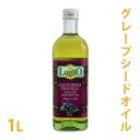 Luglio[ルグリオ] グレープシードオイル 1L 【手作り石鹸/手作りコスメに】