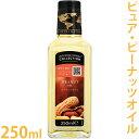 ショッピング石鹸 オーフスカールスハムン ピュア・ピーナッツオイル 250ml