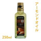 スイートアーモンドオイル 250ml 【手作り石鹸/手作りコスメ/スィートアーモンドオイル】