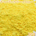 Candy_yellow20