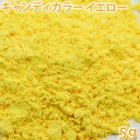 Candy_yellow5