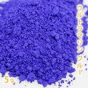 【ポストお届け可/1】 ウルトラマリン ブルー 5g 【手作り石鹸/手作りコスメ/色付け/カラーラン