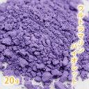 【ポストお届け可/3】 ウルトラマリン バイオレット 20g 【手作り石鹸/手作りコスメ/色付け/カラーラント/紫】