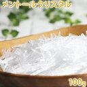 【メール便選択OK】 メントールクリスタル 100