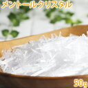 [email service correspondence product] 50 g of menthol crystal [L-menthol / menthol crystals] [to handmade soap / handicraft cosmetics / spray / bath / bath articles / summer festival / fireworks display] [_ Honshu, Shikoku tomorrow for comfort] [RCP]