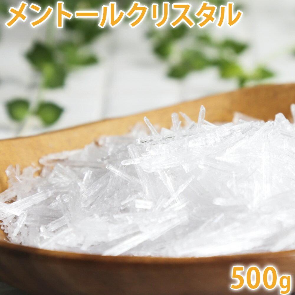 メントールクリスタル 500g [L-メントール/メンソールクリスタル]【手作り石鹸/手作…...:cafe-de-savon:10001071
