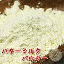 【ポストお届け可/3】 バターミルクパウダー 20g 【手作り石鹸/手作りコスメに】