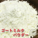 【ポストお届け可/8】 ゴートミルクパウダー 50g 【手作り石鹸/手作りコスメに】