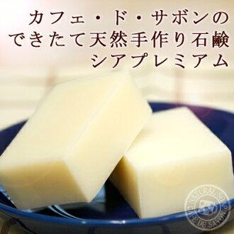 咖啡館 de 利克斯 · 薩翁新鮮天然手工製作手工皂肥皂 シアプレミアム 和非化學和無添加劑和冷的過程