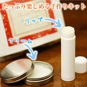 Handmade lip & cream kit