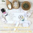 【ネコポス送料無料】 リフレッシュアロマクリームキット&スー...