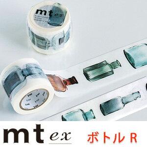 マスキングテープ 『mt ex ボトル R』 【mt/マステ/ラッピング】