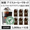 レインフォレストアライアンス認証無糖プレミアムアイスコーヒーリキッド(1,000ml×6本)