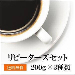 リピーターズコーヒーセット