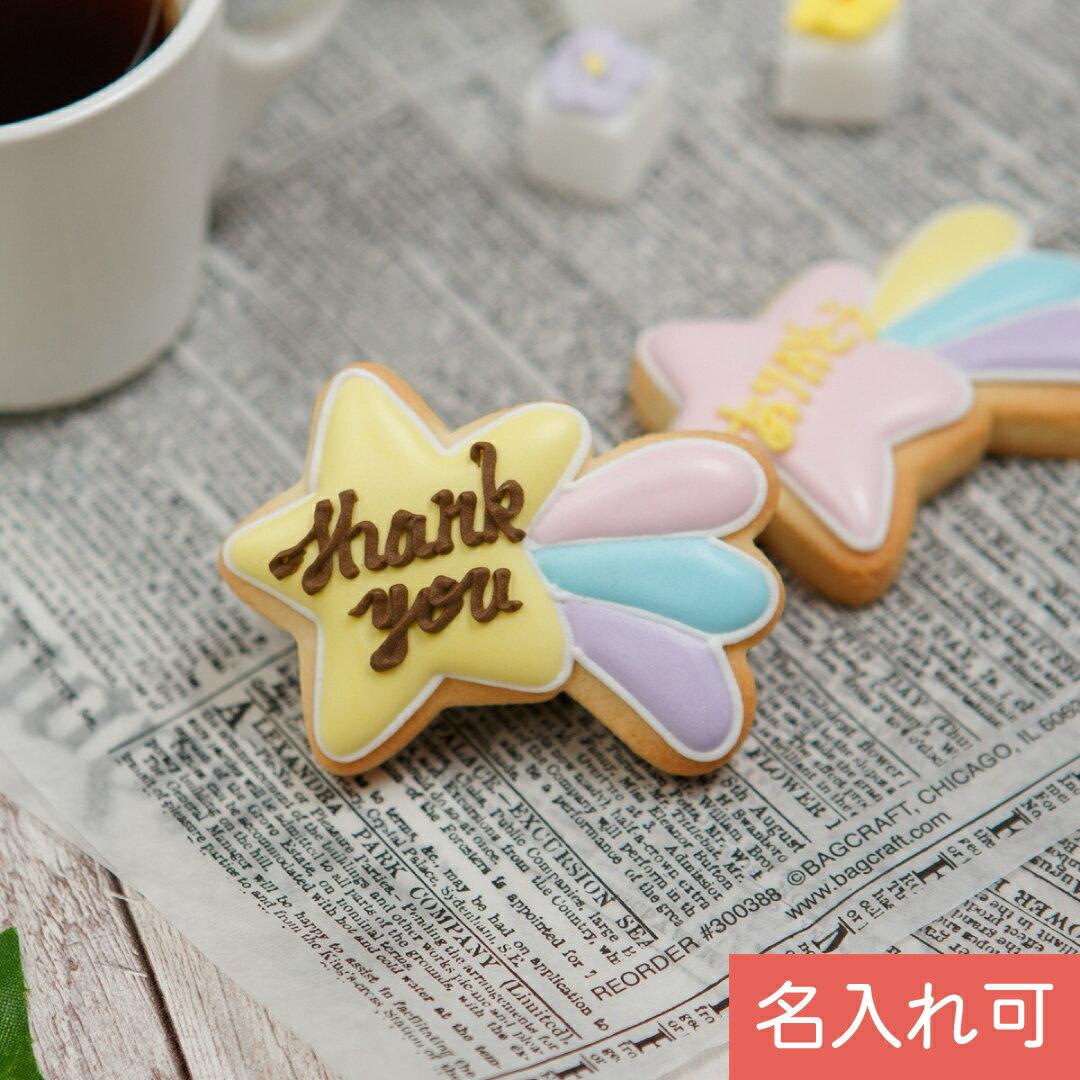 オリジナルメッセージを添えて【流れ星クッキー】アイシングクッキー クッキー 名入れ 文字いれ プチギフト ケーキデコレーション 星 流れ星