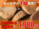 常識を覆した100%おからクッキー!食物繊維ドッサリ!今日からダイエットが変わります!おから100%クッキー(1kg)送料無料!