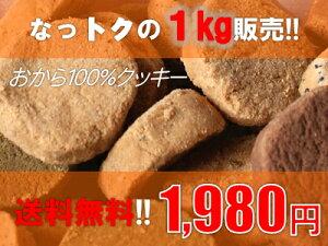 クッキー ドッサリ ダイエット