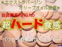 超ハード!当店商品でNO.1の硬さです。エクストラバージンオリーブオイル使用!バリカタ豆乳おからクッキー送料無料!