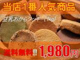 【当店1番人気商品】リニューアル!フレーバー一部変更!おから100%の上、堅焼きだから噛みごたえ、腹持ちが違います!豆乳おからクッキー(1kg)!
