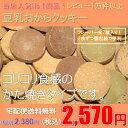 【当店1番人気商品】厳選フレーバー7種入り!おから100%の上、堅焼きだから噛みごたえ、腹持ちが違います!豆乳おからクッキー(900g)送料無料!