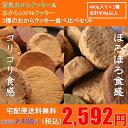 迷ったらまずはコレ!コリコリ固め豆乳おからクッキーとホロホロ食感のおから100%クッキー各400g、計800g食べ比べセット
