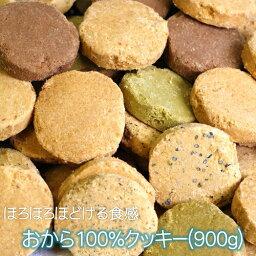 常識を覆した100%おから<strong>クッキー</strong>!食物繊維ドッサリ!お子様でもおいしく召し上がれます。おから100%<strong>クッキー</strong>(900g)送料無料!
