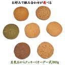 フレーバー7種自由に組み合わせ可能!豆乳おからクッキーオーダー式送料無料!※ご購入時選択BOXからフレーバーをご選…