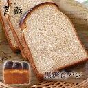 黒糖食パン(1.5斤)沖縄産の黒糖を使ったもっちり美味しい食...