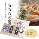 もちむぎ麺 乾麺・素麺セット乾麺80g×4束・素麺50g×10束めんつゆ付