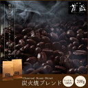 コーヒー豆 炭火焼ブレンド 200g フィルター10枚付き【 お歳暮 珈琲 ギフト プレゼント カ