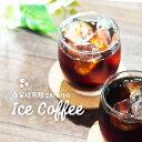ショッピングアイスコーヒー スペシャルティコーヒーをブレンドした上質水出しアイスコーヒーお試しセット(6パック×2の合計12パック 1パック約20g、約4リットル分)