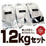 クレエのスペシャルティコーヒー3種詰め合わせ1.2kg大容量セット【smtb-kd】【HLSDU】【RCP】【fsp2124】【セット更新1129】【あす楽土曜営業】P06Dec14